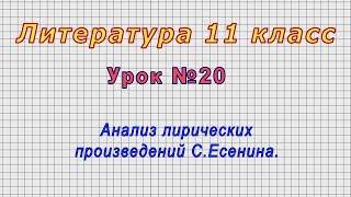 Литература 11 класс (Урок№20 - Анализ лирических произведений С.Есенина.)