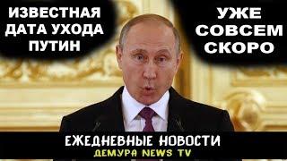 Путин готовит передачу власти в РФ