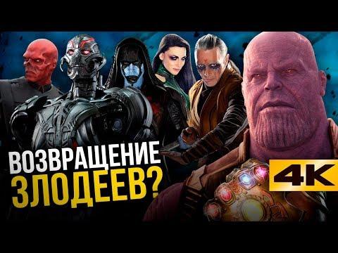 Marvel воскресит злодеев? Мстители отправятся в прошлое!
