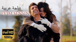 اغاني حصرية الفيلم التركي انت منزلي كامل - مدبلج بالعربية تحميل MP3