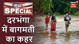 बिहार में खतरें के निशान से उपर बह रही नदियां, लोगों का जीना हुआ मुहाल | News18 Special - Download this Video in MP3, M4A, WEBM, MP4, 3GP