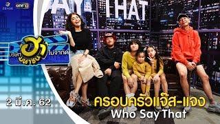 ครอบครัวแจ๊ส-แจง | Who Say That | บริษัทฮาไม่จำกัด (มหาชน) | EP.71 | 2 มี.ค. 62