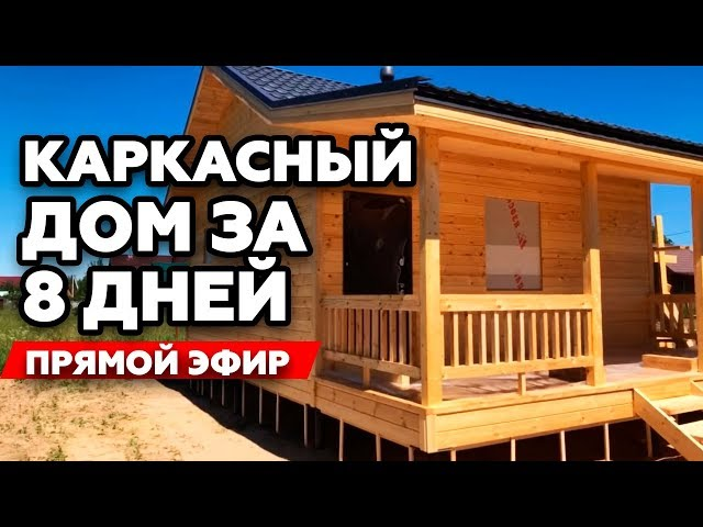 Обзор на каркасный дом за 600 тысяч   Сдача дома в прямом эфире