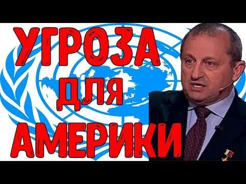 Яков Кедми 03.04.18 -  Угрoза для CША 03.04.2018