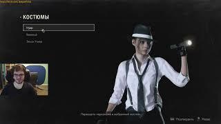 Мэддисон заценивает Resident Evil 2