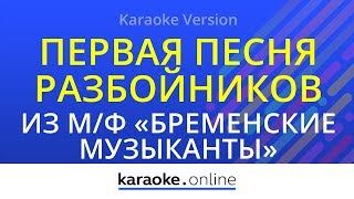 """Первая песня разбойников - Из мультфильма """"Бременские музыканты"""" (Karaoke version)"""