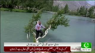 Duon Char Lake Sherin Zada Hum News Swat