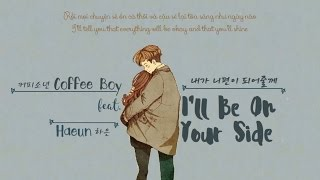 ▶ Vietsub|Engsub_ I'll Be On Your Side (내가 니편이 되어줄께) - Coffee Boy feat. Haeun (커피소년 feat. 하은)