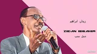 اغاني حصرية Zidan Ibrahim خجل محب تحميل MP3
