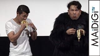 亀田興毅、フジモンとバナナ早食い対決「キングコング:髑髏島の巨神」DVD発売記念イベント4