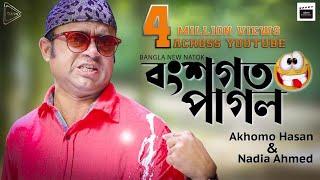 Bongshogoto Pagol| Akhmo Hasan|Nadia|Bangla Comedy Natok Eid 2019