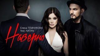 Елена Темникова feat. Natan - Наверно (Премьера песни, 2015)