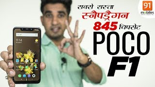 Xiaomi Poco F1 Hindi Review: Should you buy it in India?[Hindi हिन्दी]
