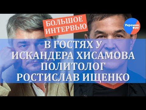 Политолог Ищенко в гостях у Искандера Хисамова