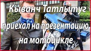 Кыванч Татлытуг снова отличились на презентации Blue Jeans #звезды турецкого кино