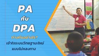 PA กับ DPA ต่างกันอย่างไร เข้าใจระบบวิทยฐานะใหม่แบบไม่หลงทาง