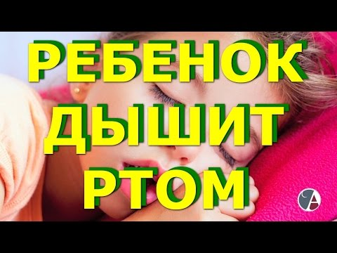 Ребенок дышит ртом, а не носом. Что делать? Как исправить?