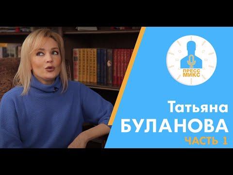 Пресс микс. Интервью с Татьяной Булановой. Часть первая