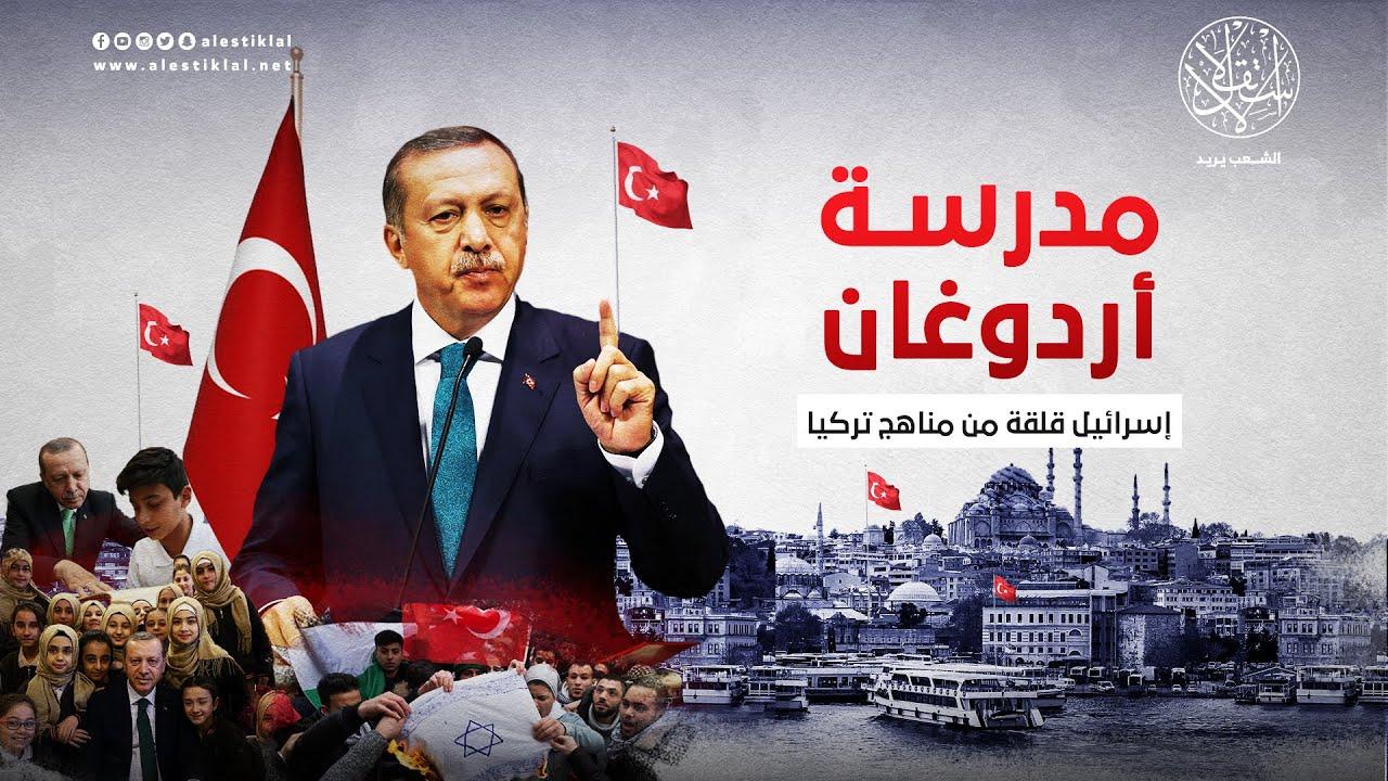 مدرسة أردوغان.. إسرائيل قلقة من مناهج تركيا (فيديو)