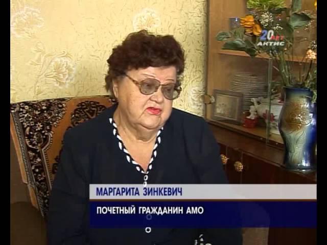 Почетным гражданином АМО стала Маргарита Зинкевич