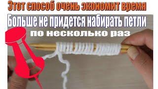 🌺НАБОР ПЕТЕЛЬ/ТОЧНЫЙ РАСЧЕТ НИТИ/Начало вязания спицами/ секреты вязания/ набор петель