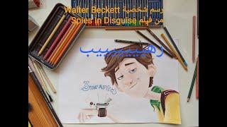 تحدي رسم.مع ملاك ابو شوشة رسم شخصية انيميشن #Stay_Home