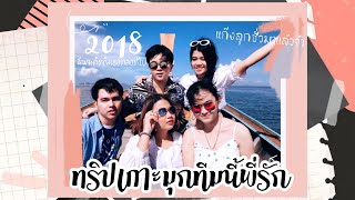 preview picture of video 'Ep.1  Trip Kho Mook (Trang) '