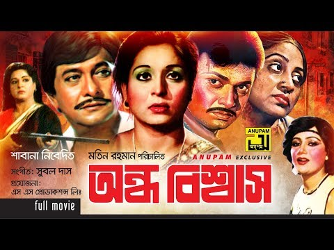 Ondho Bishwas | অন্ধ বিশ্বাস | Razzak, Shabana & Alamgir | Bangla Full Movie