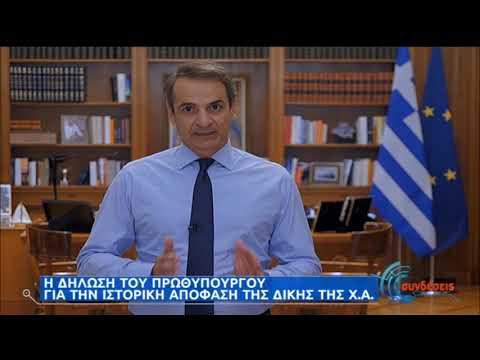 Κ.Μητσοτάκης |Η Δήλωση του Πρωθυπουργού για την ιστορική απόφαση της δίκης της Χ.Α| 07/10/2020| ΕΡΤ