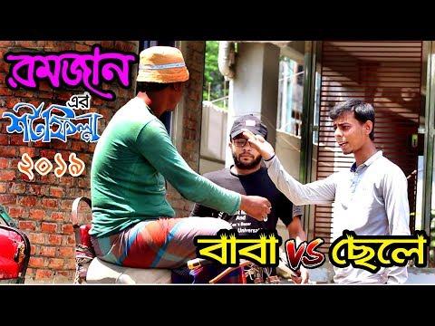 Ramadon Short Film l মাহে রমজান নিয়ে অসাধারণ ভিডিও । Ramadon  Emotional  Video 2019 l Burigonga sss