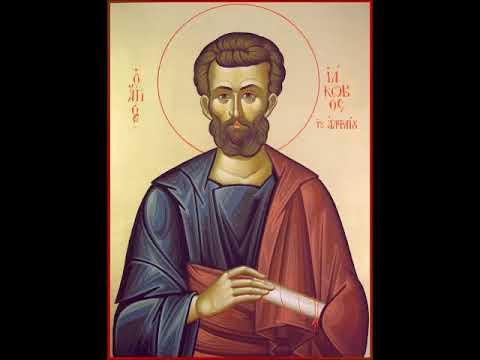 Житие Апостола Иакова Алфеева.