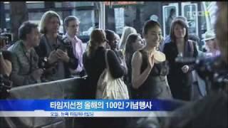 Queen yuna(yuna kim)- Time 100 gala news.flv