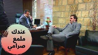 أبو نبال كيف نصب هو وجماعته على صاحب مكتب صرافة - باسم ياخور