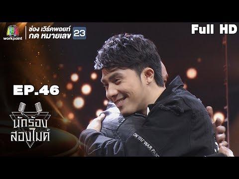 นักร้องสองไมค์ |  EP.46 | 9 ธ.ค. 61 Full HD