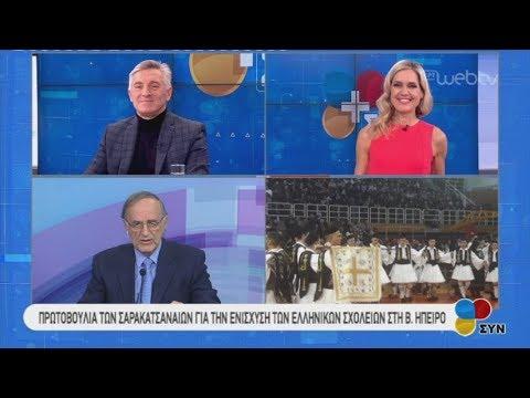 Πρωτοβουλία Σαρακατσαναίων για την ενίσχυση ελληνικών σχολείων στη Β. Ήπειρο | 13/01/2020 | ΕΡΤ