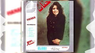 حنان البوم بحبك   حبيبى كان - Hanan Habibi Kan