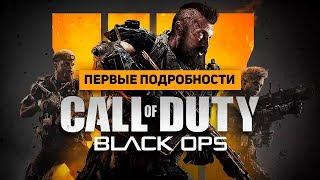 Первые подробности Call of Duty: Black Ops 4