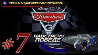 Прохождение Тачки 3 Навстречу победе #7 Джексон Шторм PS4