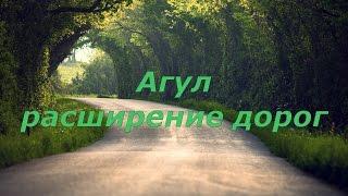 #Агул дороги #Агульский район