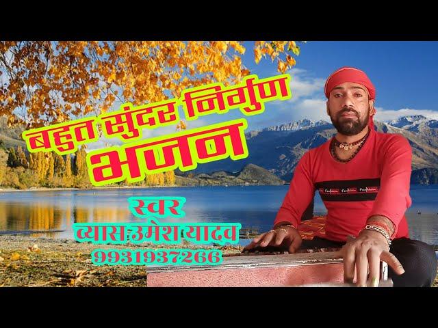 Video de pronunciación de Umesh Yadav en Inglés