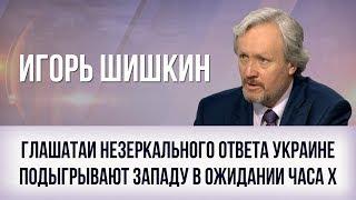 Игорь Шишкин. Глашатаи незеркального ответа Украине подыгрывают Западу в ожидании часа Х