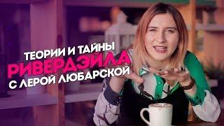 Ривердейл. 3 сезон — Теории и тайны с Лерой Любарской