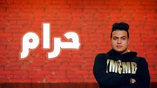تحميل اغاني Abdullah Elpop - Haram   عبدالله البوب - حرام MP3