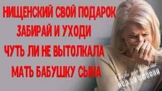 """""""Нищенский свой подарок забери и уходи!"""" - чуть ли не вытолкнула мать бабушку сына."""