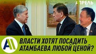 Посадить Алмазбека Атамбаева любой ценой? \\ Апрель ТВ