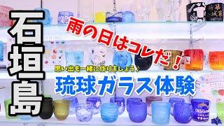石垣島のガラス館