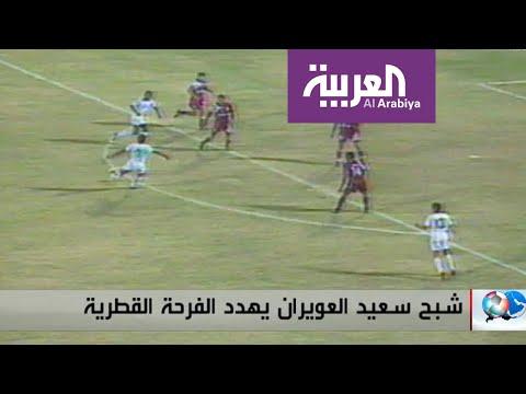 العرب اليوم - شاهد: شبح العويران يهدد الجماهير القطرية مجددًا