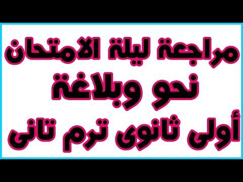 مراجعة ليلة الامتحان لغة عربية اولى ثانوى ترم تانى 2020 |  حامد الناغى  | اللغة العربية الصف الاول الثانوى الترم الثانى | طالب اون لاين
