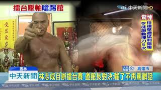20190720中天新聞 林志成自辦擂台賽 邀館長對決:輸了不再罵髒話