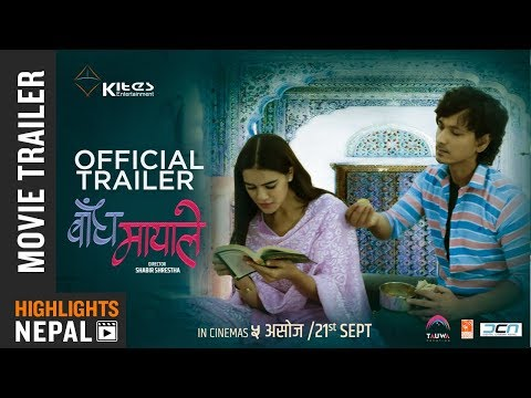 Nepali Movie Bandha Mayale Trailer